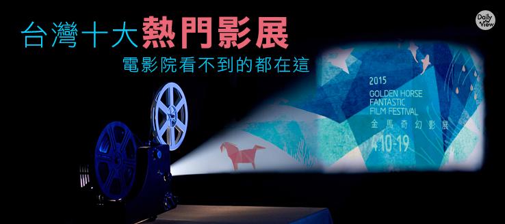 電影院看不到的都在這!台灣十大熱門影展