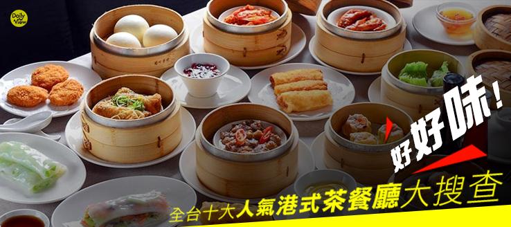 好好味!全台十大人氣港式茶餐廳大搜查!