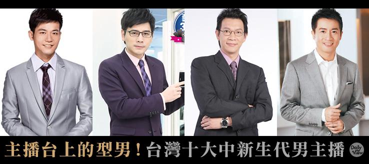 主播台上的型男!台灣十大中新生代男主播