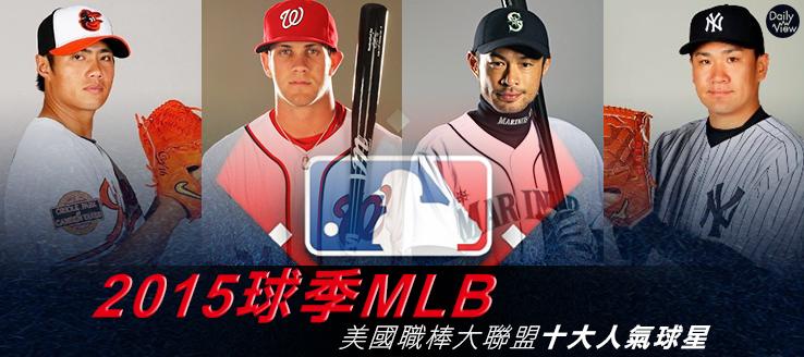 2015球季MLB美國職棒大聯盟十大人氣球星!