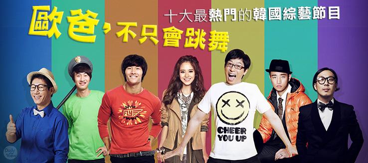 歐爸不只會跳舞!十大最熱門的韓國綜藝節目