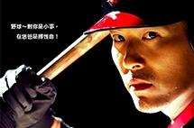熱血沸騰!十大最熱門棒球電影