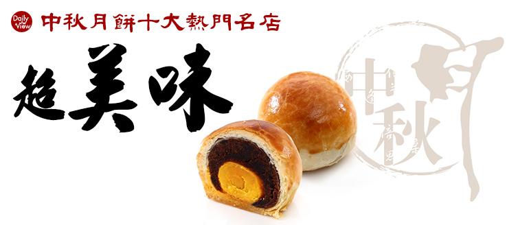 超美味!中秋月餅十大熱門名店