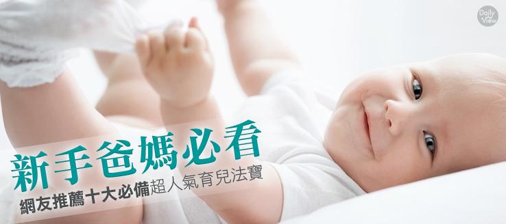 新手爸媽必看!網友推薦十大必備超人氣育兒法寶!