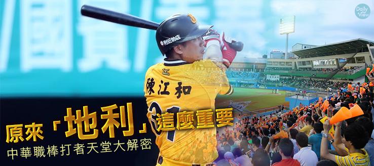 原來「地利」這麼重要!中華職棒打者天堂大解密!