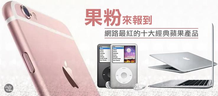 果粉來報到!網路最紅的十大經典蘋果產品!