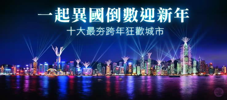 一起異國倒數迎新年!十大最夯跨年狂歡城市