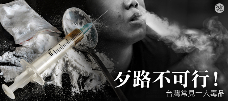 歹路不可行!台灣常見十大毒品!
