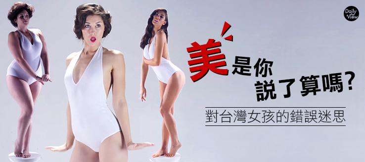 美是你說了算嗎?對台灣女孩的錯誤迷思