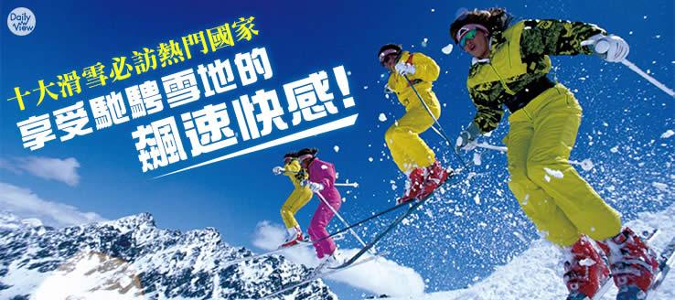 享受馳騁雪地的飆速快感!十大滑雪必訪熱門國家