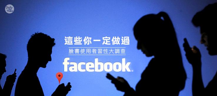 這些你一定做過!臉書使用者習性大調查!