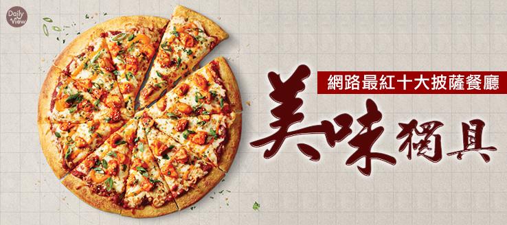 美味獨具!網路最紅十大披薩餐廳