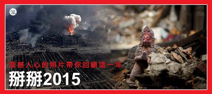 掰掰2015!震撼人心的照片帶你回顧這一年!