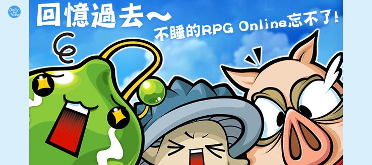 回憶過去~不睡的RPGOnline忘不了!