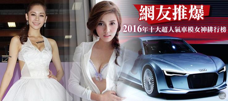 網友推爆!2016年十大超人氣車模女神排行榜!