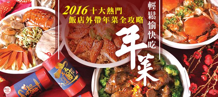 輕鬆愉快吃年菜!2016十大熱門飯店外帶年菜全攻略!