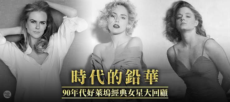 時代的鉛華!90年代好萊塢經典女星大回顧