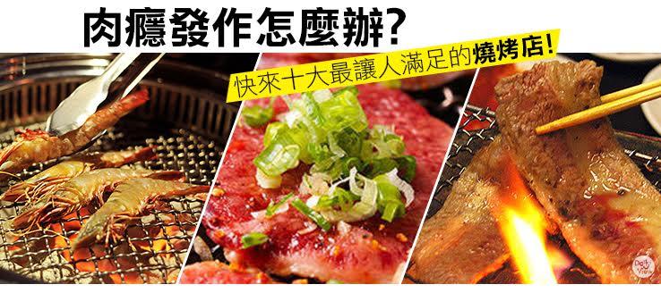 肉癮發作怎麼辦?快來十大最讓人滿足的燒烤店!