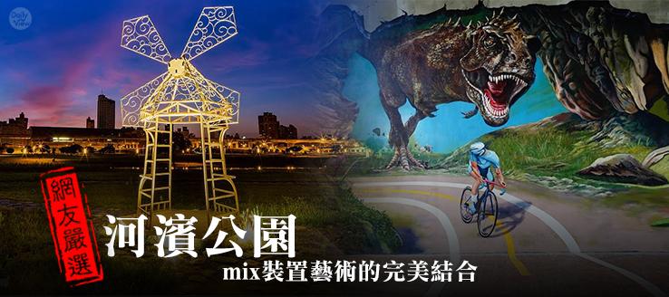 網友嚴選!河濱公園mix裝置藝術的完美結合!