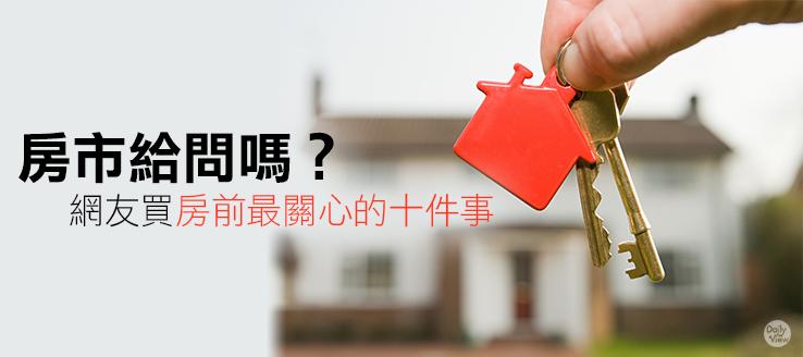 房市給問嗎?網友買房前最關心的十件事!