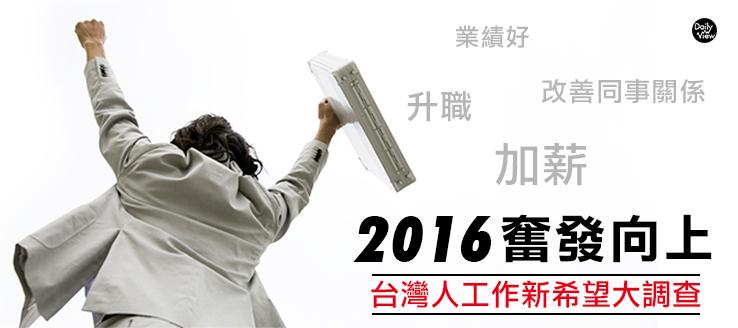 2016奮發向上!台灣人工作新希望大調查!