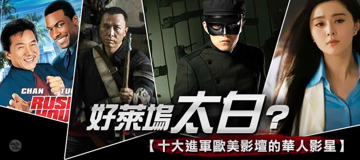 好萊塢「太白」?十大進軍歐美影壇的華人影星