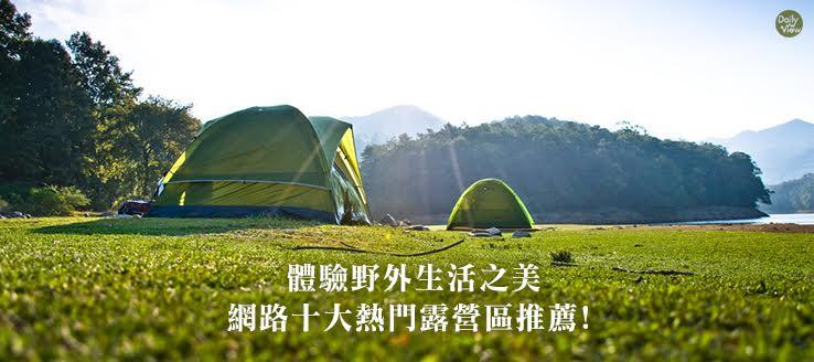 體驗野外生活之美!網路十大熱門露營區推薦!