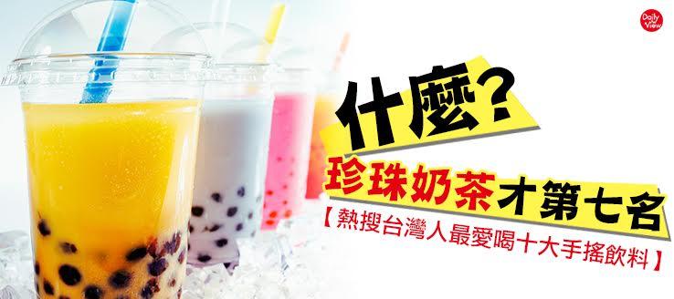 什麼?珍珠奶茶才第七名!熱搜台灣人最愛喝十大手搖飲料