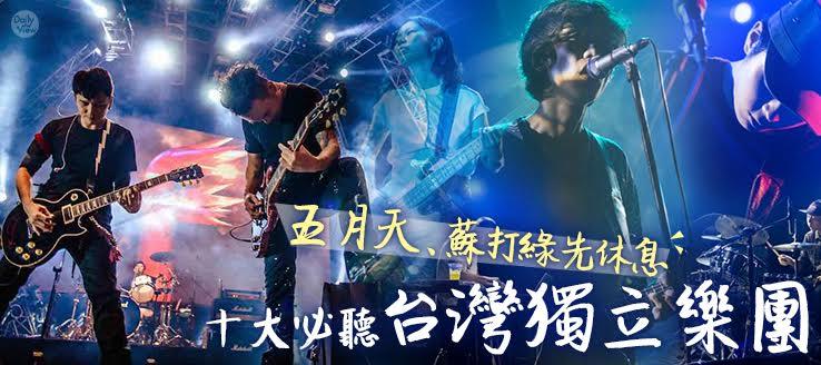 五月天、蘇打綠先休息!十大必聽台灣獨立樂團!