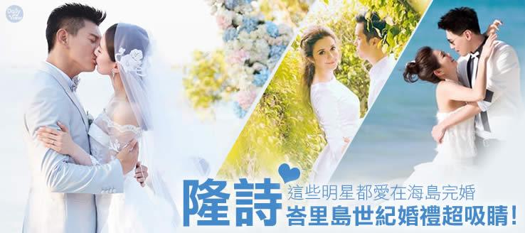 隆詩峇里島世紀婚禮超吸睛!這些明星都愛在海島完婚!