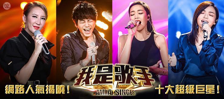 網路人氣揭曉!「我是歌手」十大超級巨星!