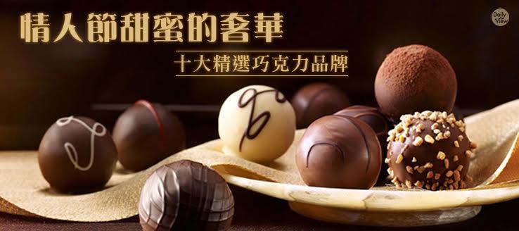 情人節甜蜜的奢華!十大精選巧克力品牌!