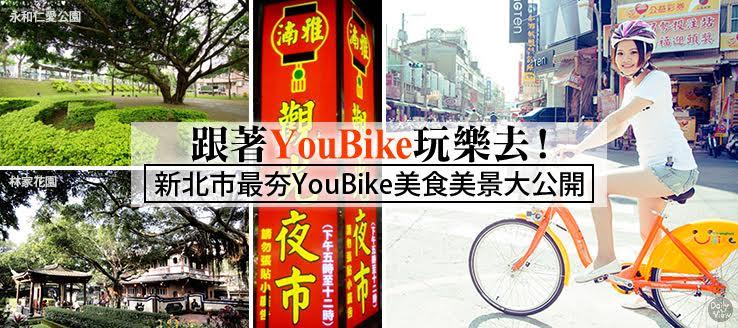 跟著YouBike玩樂去!新北市最夯YouBike美食美景大公開!
