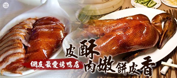 皮酥肉嫩餅皮香!網友最愛烤鴨店!