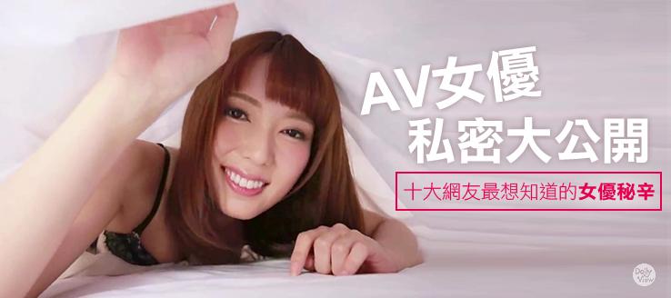 AV女優私密大公開!十大網友最想知道的女優秘辛!