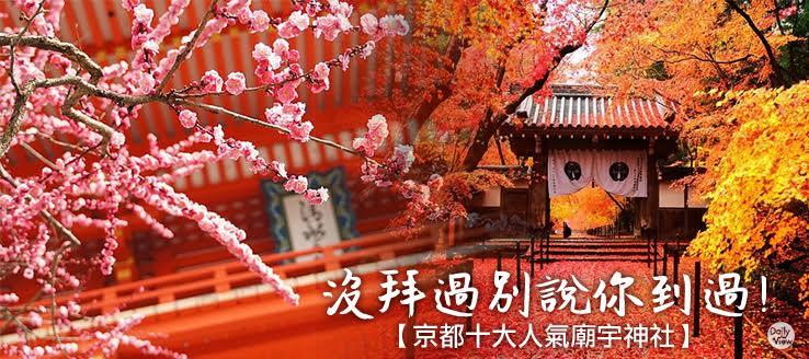 沒拜過別說你到過京都十大人氣廟宇神社