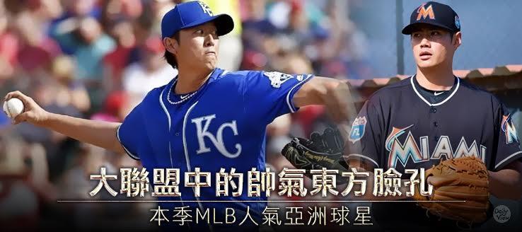 大聯盟中的帥氣東方臉孔!本季MLB人氣亞洲球星!