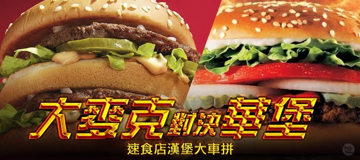 大麥克對決華堡!速食店漢堡大車拼!