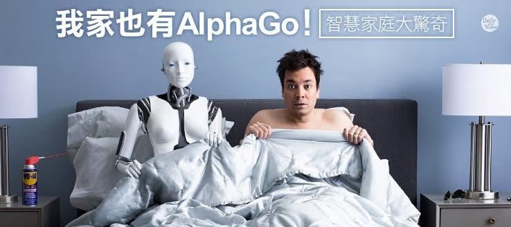 我家也有AlphaGo!智慧家庭大驚奇!