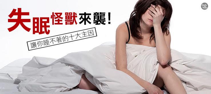 失眠怪獸來襲!讓你睡不著的十大主因!