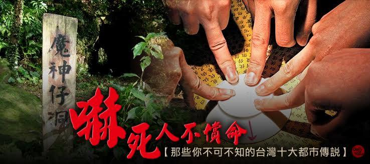 嚇死人不償命!那些你不可不知的台灣十大都市傳說!