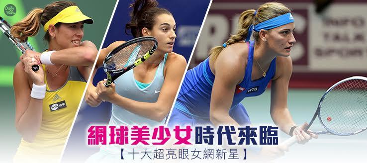 網球美少女時代來臨!十大超亮眼女網新星!