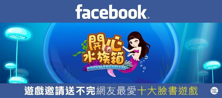 遊戲邀請送不完!網友最愛十大臉書遊戲!