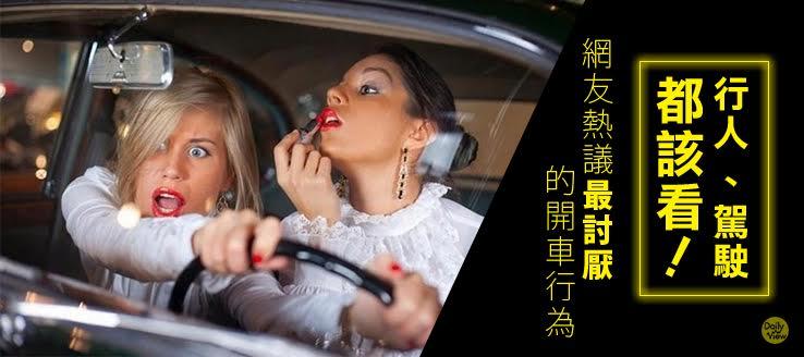 行人、駕駛都該看!網友熱議最討厭的開車行為!