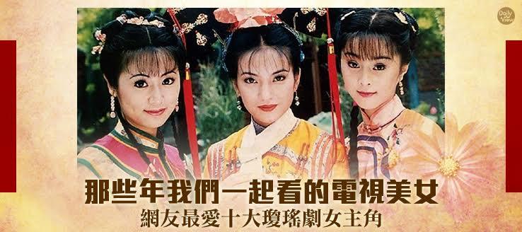 那些年我們一起看的電視美女!網友最愛十大瓊瑤電視劇女主角!