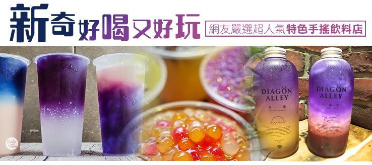 新奇好喝又好玩!網友嚴選超人氣特色手搖飲料店!