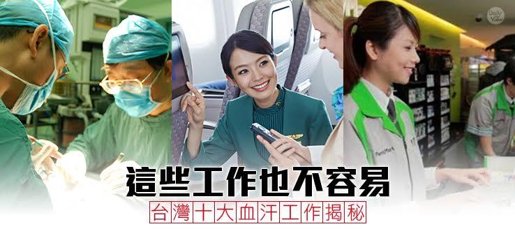 這些工作也不容易!台灣十大血汗工作揭秘!