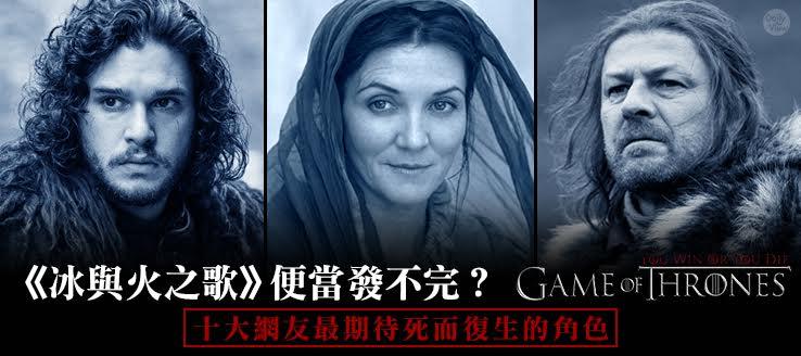 《冰與火之歌》便當發不完?十大網友最期待死而復生的角色!