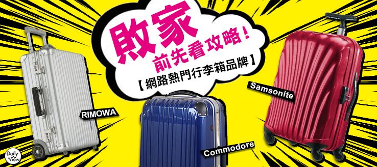 敗家前先看攻略!網路熱門行李箱品牌