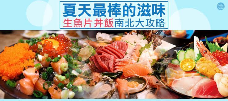 夏天最棒的滋味!生魚片丼飯南北大攻略!